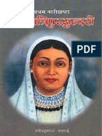 NarendraRajPrasai2064BS_LalitTripuraSundari