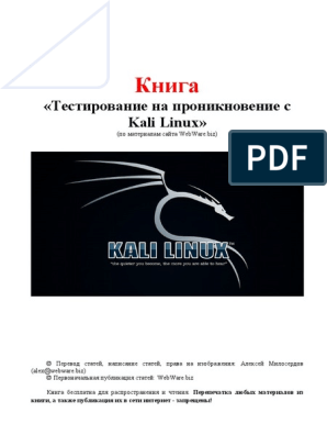 Книга «Тестирование На Проникновение с Kali Linux» | Virtual Private