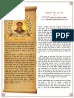 Rakesh Soni-Kaalsarp Yog Ka Sach
