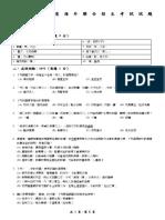 106-chinese-exam
