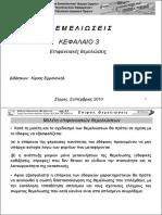 03-epifaneiakes_themeliwseis.pdf