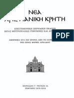 Perselis_Doganis_New Christian Kriti