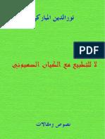 (2) لا لتطبيع مع الكيان الصهيوني.pdf