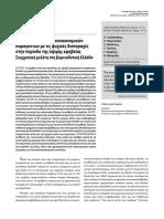 ergasia54.pdf