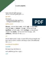 Bhagvadgita Chapter 2 intro.docx