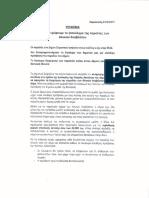 Ψήφισμα Δήμου Σαρωνικού για Αλυκές Αναβύσσου