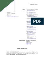 ΑΙΤΗΜΑ - ΔΙΑΜΑΡΤΥΡΙΑ ΟΜ ΣΥΡΙΖΑ ΣΑΡΩΝΙΚΟΥ ΓΙΑ ΑΛΥΚΕΣ ΑΝΑΒΥΣΣΟΥ