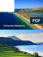 Blue_Greek_Seas.ppt