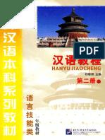 Hanyu_Jiaocheng_2-1_eng.pdf