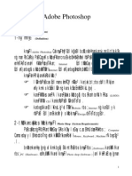 Adobe Photoshop Macro Media Flash Book