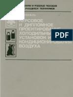 Явнель Б. К. - Курсовое и Дипломное Проектирование Холодильных Установок и Систем Кондиционирования Воздуха - 1988