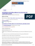 ΔΙΑΣΩΘΕΝΤΑ ΙΣΤΟΡΙΚΑ ΒΙΒΛΙΑ ΓΙΑ ΕΤΗ 1940-1950 ΑΛΙΕΥΜΕΝΑ ΙΝΤΕΡ - Προβολή Θέματος • Phorum