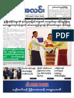 Myanma Alinn Daily_ 6 Jun 2017 Newpapers.pdf
