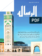 04. Al Risala Apr'17