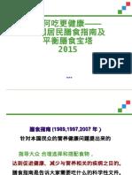 中国居民膳食指南2015.ppt