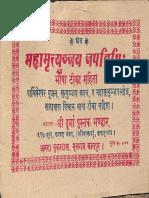 284141893 Maha Mrityunjaya Japa Vidhi Durga Pustaka Bhandar1