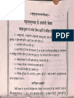 284141893 Maha Mrityunjaya Japa Vidhi Durga Pustaka Bhandar3