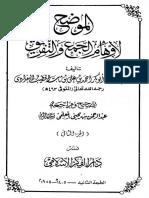 al-mawadih li awham al-jam wa al-tafriq 02