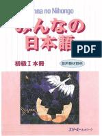 Minna No Nihongo I - Honsatsu COLOR (2)