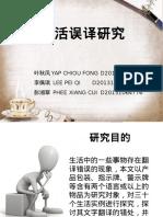 翻译3组别作业1.pptx