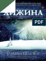 Хижина (Полная книга)