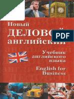 Дарская В.Г., Журавченко К.В., Лясецкая Л.А. - Новый деловой английский - 2010.pdf