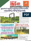 Pyimyanmar Journal No 1078.pdf