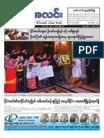 Myanma Alinn Daily_ 7 Jun 2017 Newpapers.pdf