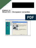 8maa0041 Wizard (Sc2 Tool) Rus 5-04 Mo