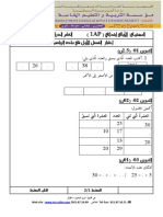 Examen Et Corrige Maths 2012 1AP T2