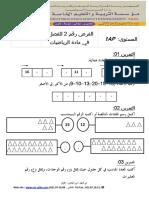 Devoir Et Corrige n02 Maths2012 1AP T2 (5)