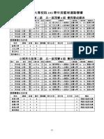 13編105籃聯公開男生組第二級賽程表 (1)