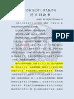 瑞声科技(沭阳)有限公司与曹晓敏劳动合同纠纷二审民事判决书