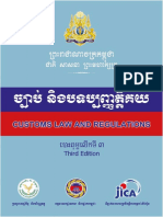 Customs Law and Regulation 3rd Edition Kh