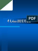 Access2003教程