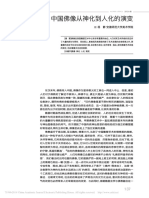 中国佛像从神化到人化的演变