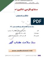 Sindi (Iqbalkalmati.blogspot.com)