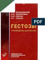 Ventskovskiy B M Zaporozhan v N - Gestozy Ruk