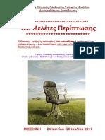 120 Μελέτες περίπτωσης για ημιδομημένη Συνέντευξη υποψηφίων Διευθυντών. (2011)