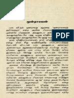 moondramavan tamil aadhavan
