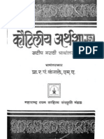 Kautilya Arthashastra Marathi Part 1