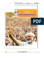 Jamshedpur Research Review, Issue 21 (March 2017)
