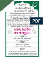 Durood Shareef Book