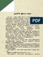 Mudhalil-Iravu-Varum.pdf