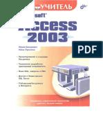 Бекаревич Ю., Пушкина Н. - Самоучитель Microsoft Access 2003 (Самоучитель) - 2004.pdf