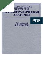 Kovanov_Operativnaya_khirurgia.pdf