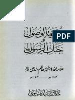 Zarya Tul Wasool Ela Janab Al Rasool by Makhdoom Hashim Thathvi Arabi