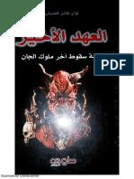 جروب ساحر الكتب العهد الاخير قصة سقوط اخر ملوك الجان