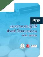 เวชปฏิบัติเบาหวาน (Guideline DM Thai version)