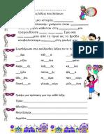koda_sto_tzaki_b.pdf